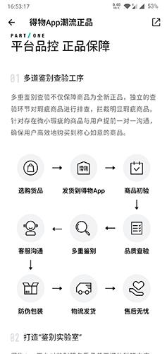 得物app4
