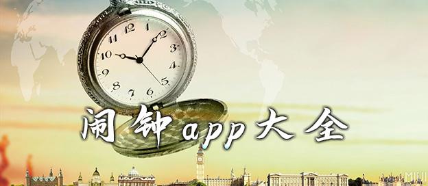 闹钟app大全