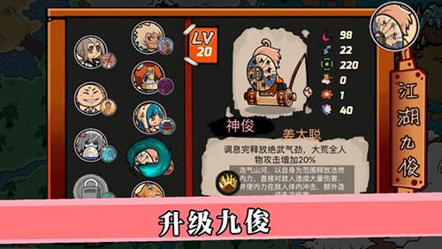 塔防江湖2重制版截圖3