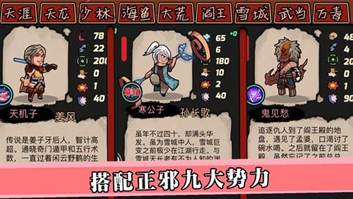 塔防江湖2重制版玩法