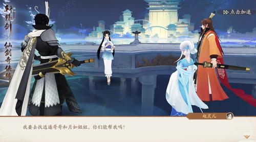 轩辕剑龙舞云山5