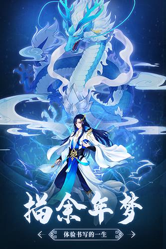 蜀山战神截图1