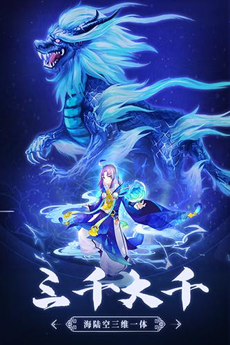 蜀山战神截图3
