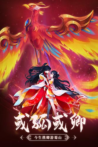 蜀山战神截图2