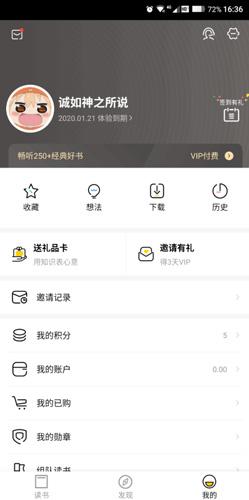 樊登讀書會app下載