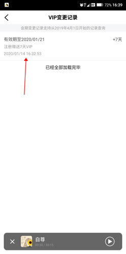 樊登讀書軟件只能聽15分鐘嗎2