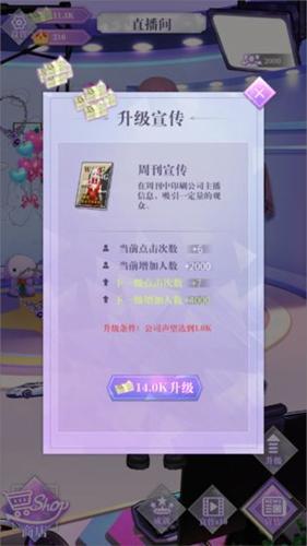 网红经纪人截图6