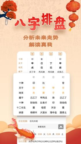 易奇八字算命大師app截圖4