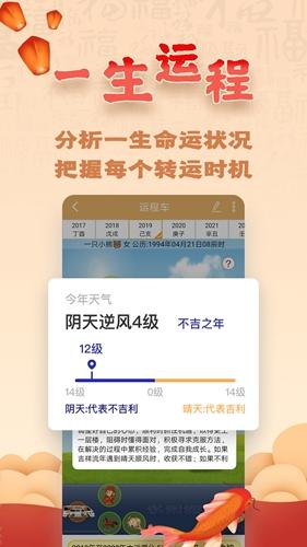 易奇八字算命大師app截圖5
