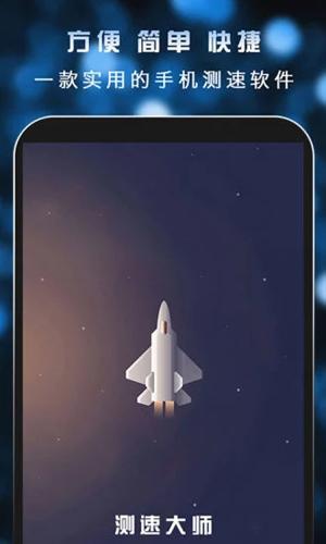 测速大师手机版截图1
