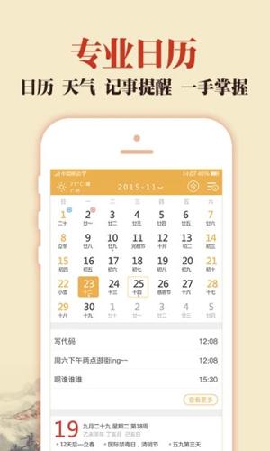 中华老黄历手机版截图2