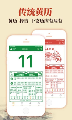 中华老黄历手机版截图1