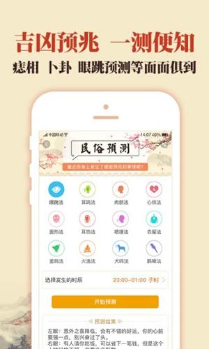 中华老黄历手机版截图4