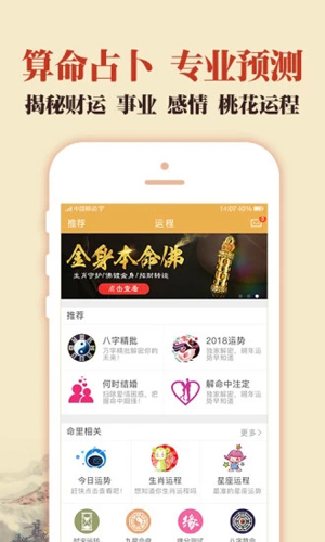 中华老黄历手机版截图5