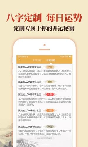 中华老黄历手机版截图3