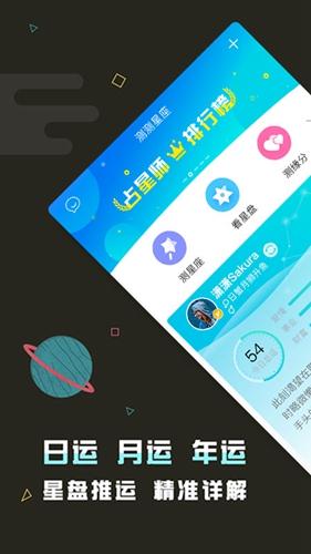 测测星座app截图1