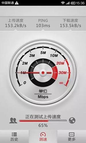 网速测试app截图1