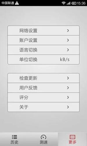 网速测试app截图3