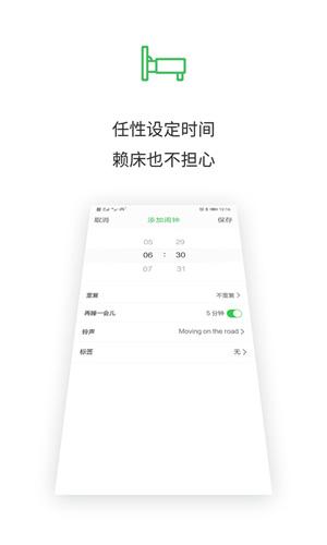闹钟王app截图1