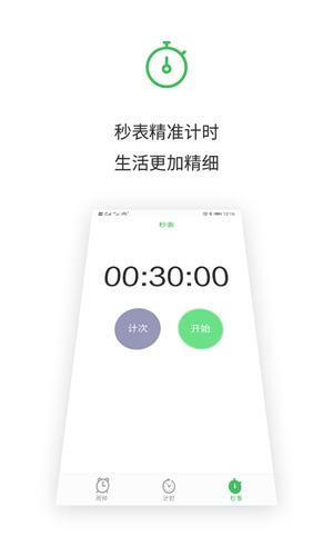 闹钟王app截图2