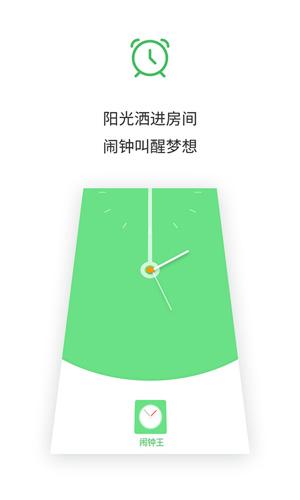 闹钟王app截图4