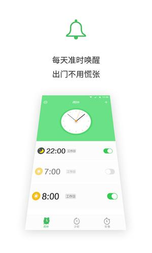 闹钟王app截图3