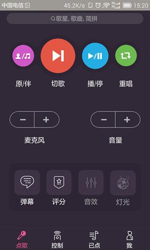 多唱app截图3