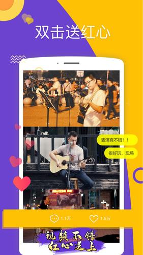 街唱app截图4