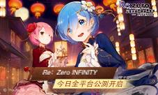 《Re:Zero-INFINITY》全平臺開測!