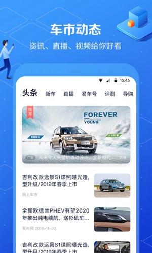 汽車報價大全app截圖5