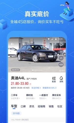 汽車報價大全app截圖3