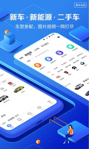 汽车报价大全app截图2