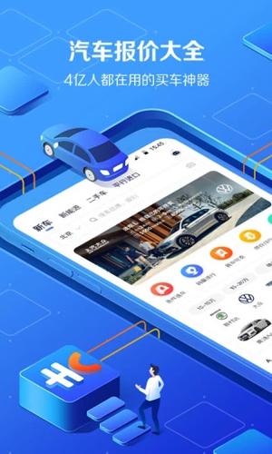 汽车报价大全app截图1