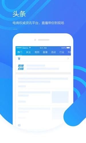 淘寶賣家版app截圖3
