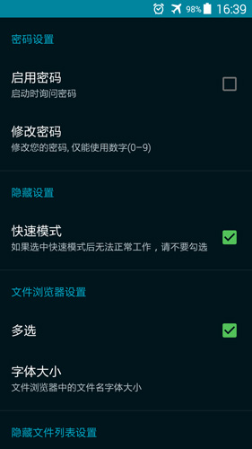 文件隱藏專家app截圖5