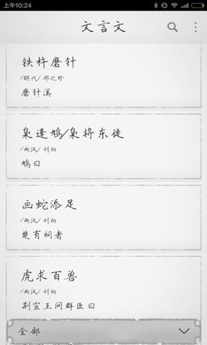 文言文手机版截图3
