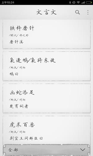 文言文手机版截图5