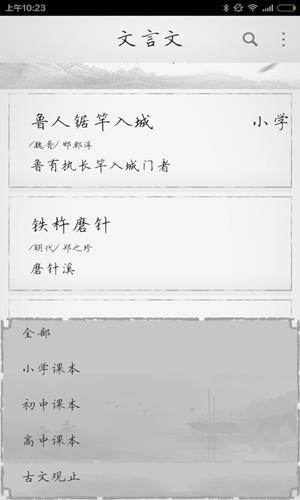 文言文手机版截图4