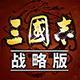 三国志战略版图片