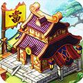 三国大亨:锻造之王