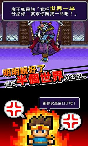 魔王「不小心說了分半個世界給你」游戲背景