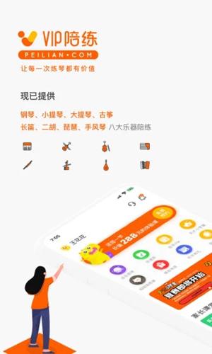 VIP陪練app截圖2
