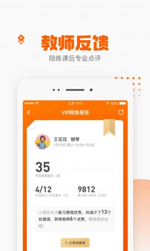 VIP陪練app截圖5