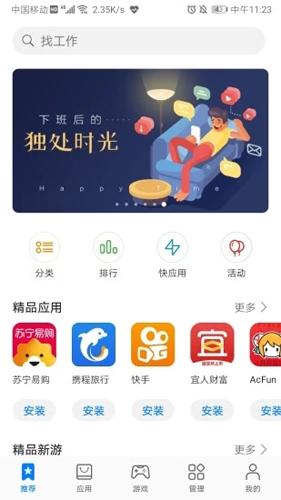 華為應用市場app截圖1