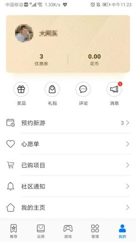 華為應用市場app截圖5