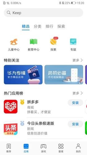 華為應用市場app截圖2