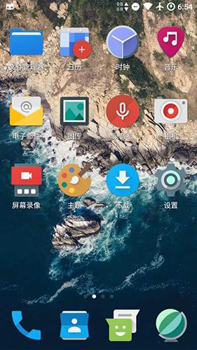輕桌面app截圖1