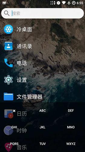輕桌面app截圖2
