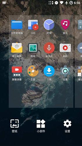 輕桌面app截圖3