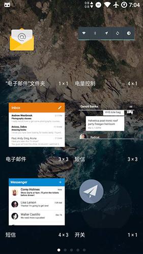 輕桌面app截圖4